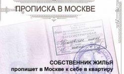 сколько занимает прописка в москвеосновные инструменты рефинансирования банком россии кредитных организаций