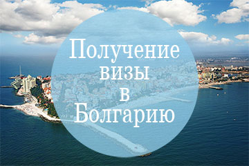 Нужна ли виза в Болгарию?