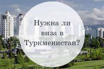 Нужна ли виза в Туркменистан?