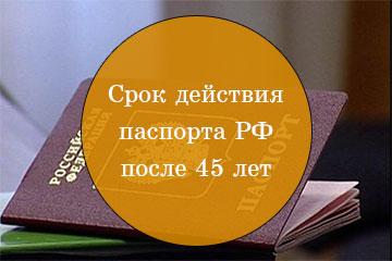 Срок действия паспорта РФ после 45 лет