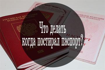 Как быть, когда постирал паспорт?