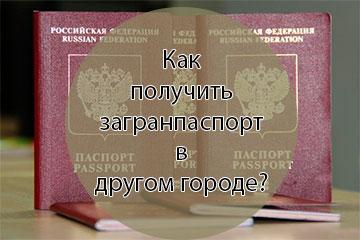 Как получить загранпаспорт в другом городе