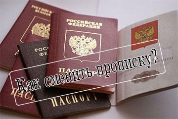 Смена прописки в паспорте