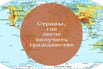 Страны с легким получением гражданства