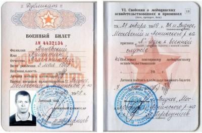 Оригинал военного билета советского образца