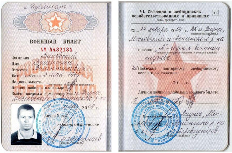 Заявление на замену водительского удостоверения при смене фамилии 2016 - db3