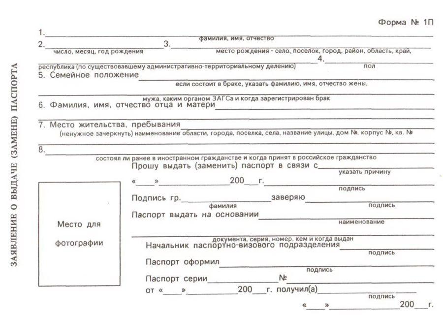 бланк заявления на замену паспорта рф в 45 лет - фото 7