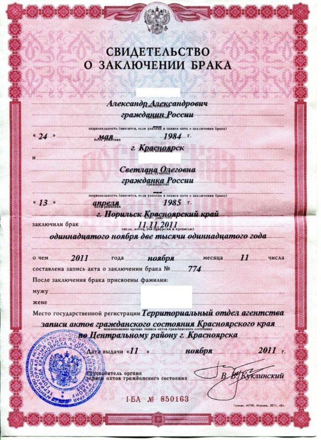 Сколько дней действителен паспорт после 45 лет