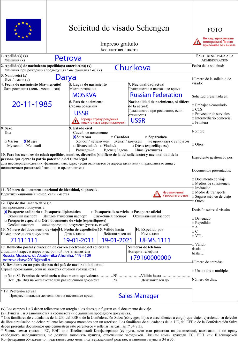 Шенгенская виза в Грецию как оформить её самостоятельно