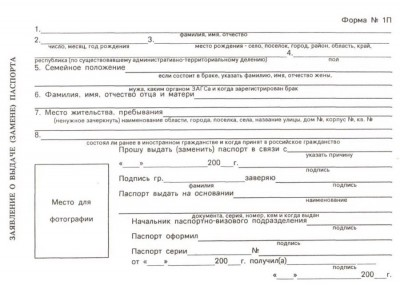 Внешний вид бланка заявления на получение паспорта гражданина РФ