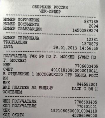 Внешний вид чека оплаты госпошлины за паспорт