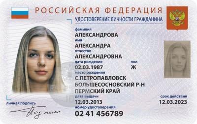 В будущем предполагается делать только пластиковые паспорта