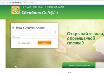 Внешний вид банкинга Сбербанк-онлайн