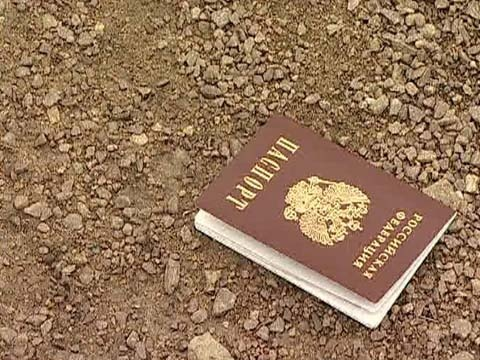 Утерянный паспорт РФ