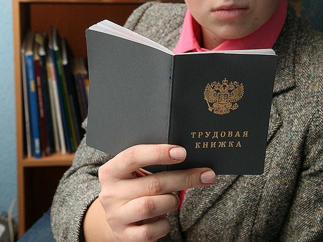 Для оформления заграничного паспорта трудовая книжка не потребуется