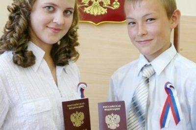 Торжественное вручение паспорта РФ в 14 лет