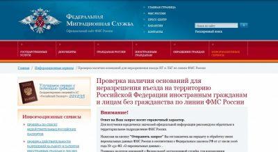 Проверка на официальном сайте ФМС в разделе «Информационные услуги»