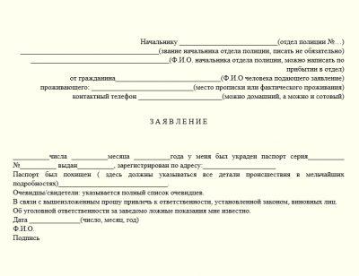 Приведен образец (примерный) заявления о краже паспорта