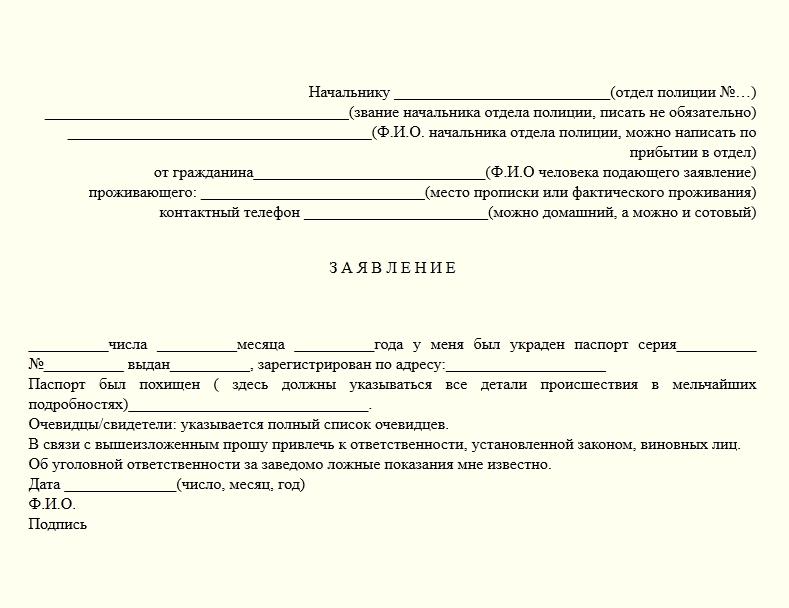 как написать заявление об утере паспорта образец img-1