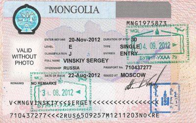 Фотография визы в Монголию