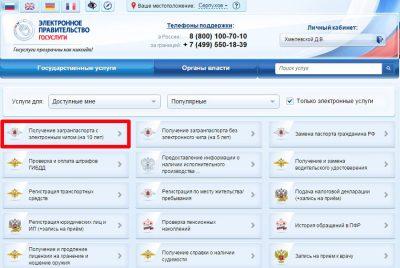 Заявление на получение загранпаспорта нового образца на портале госуслуг