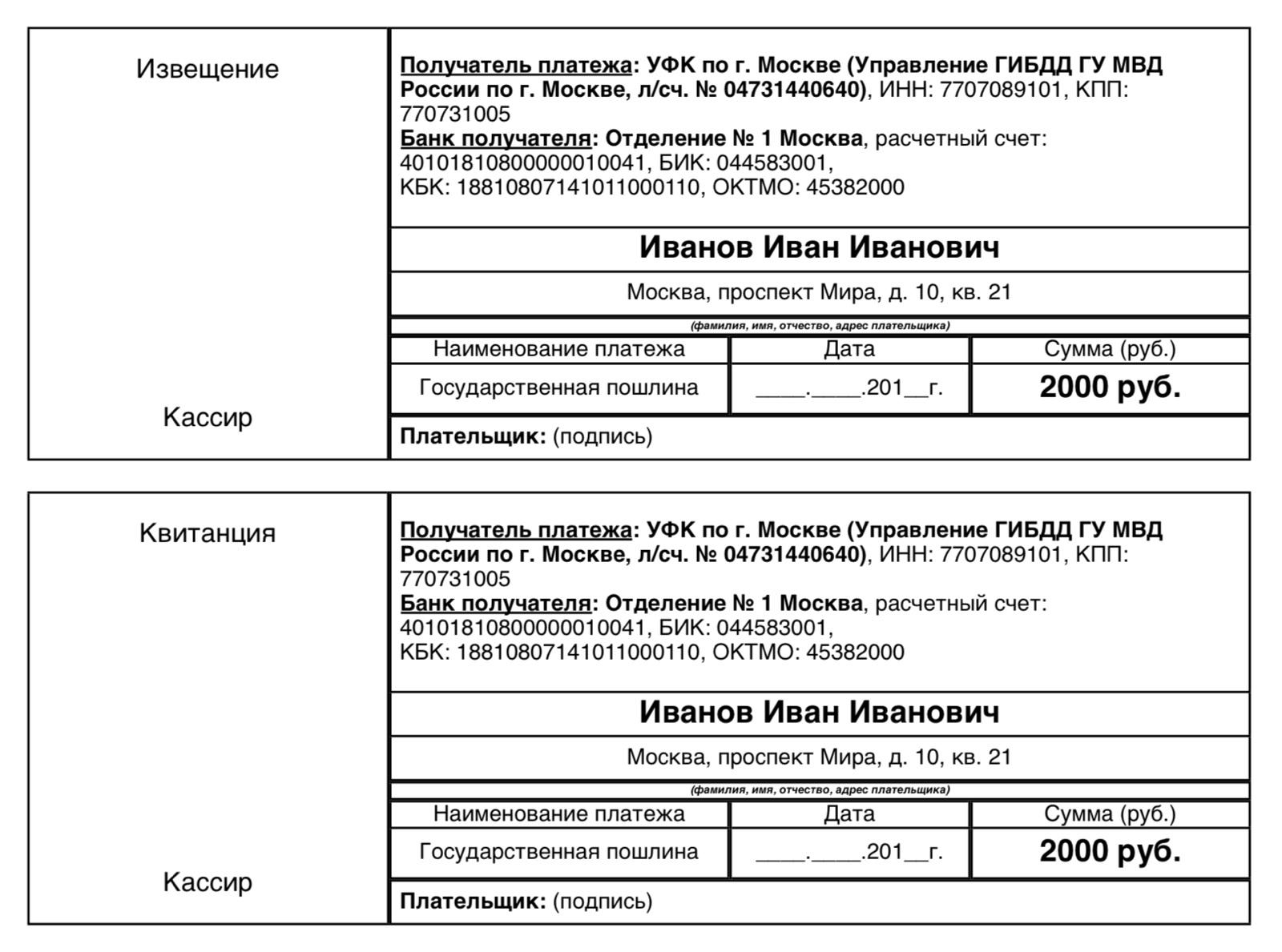 Бланк на Замену Паспорта РФ 20 Лет