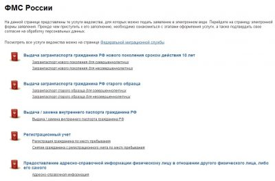 Подсказки на портале Госуслуг на выдачу загранпаспорта старого образца