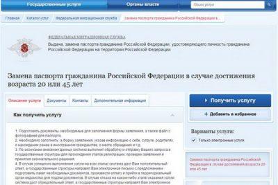 Список документов необходимых для замены паспорта