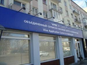 vizovyy_centr_bolgarii_v_kalinin-300x224