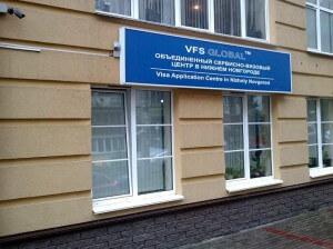 vizovyy_centr_bolgarii_v_nizhnem-300x224