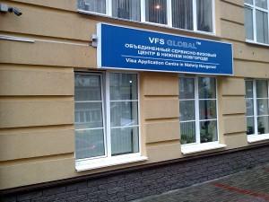 vizovyy_centr_danii_i_grenlandii_v_nizhnem-300x225