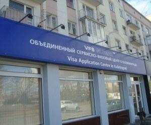 vizovyy_centr_grecii_v_kalinin-300x249