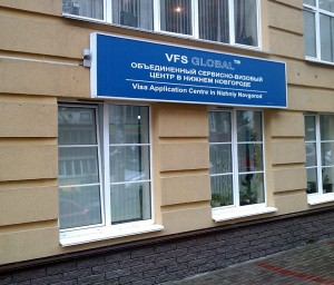 vizovyy_centr_grecii_v_nizhnem-300x256