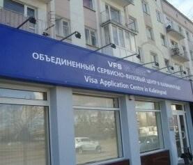 vizovyy_centr_slovenii_v_kalinin