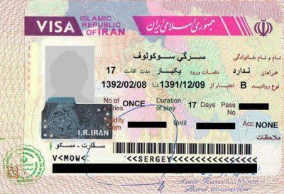 образец визы в Иран