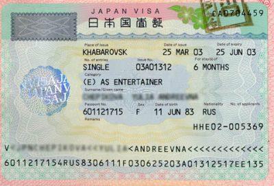 образец визы в Японию