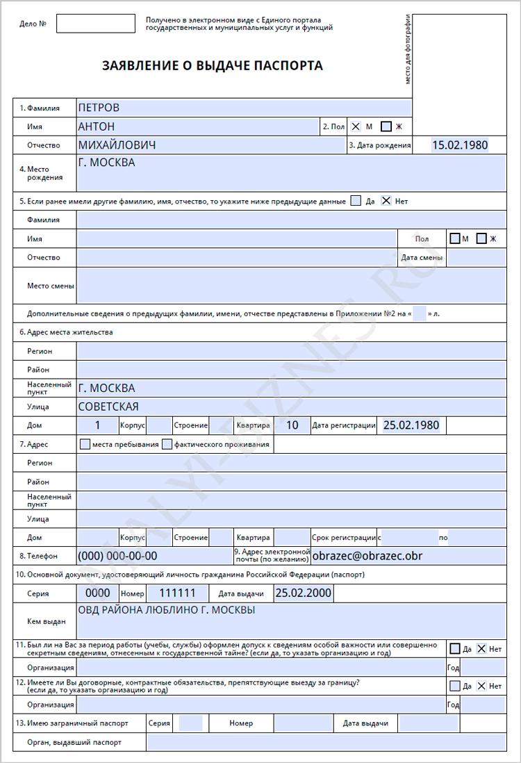 Анкета на Загранпаспорт Нового Образца 2015 бланк