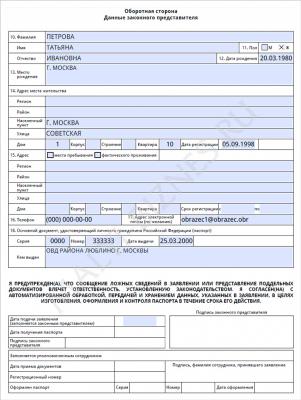 Образец заполнения анкеты для несовершеннолетних граждан. Обратная сторона