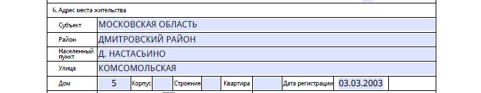 Адрес места жительства