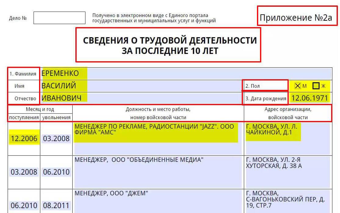 Сдача отчетов по новым формам деклараций в 2020г