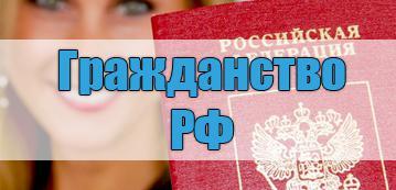 Изображение - Перечень документов для получения гражданства рф 5