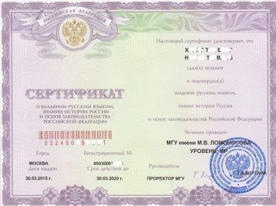 Свидетельство, в котором указано владение русским языком