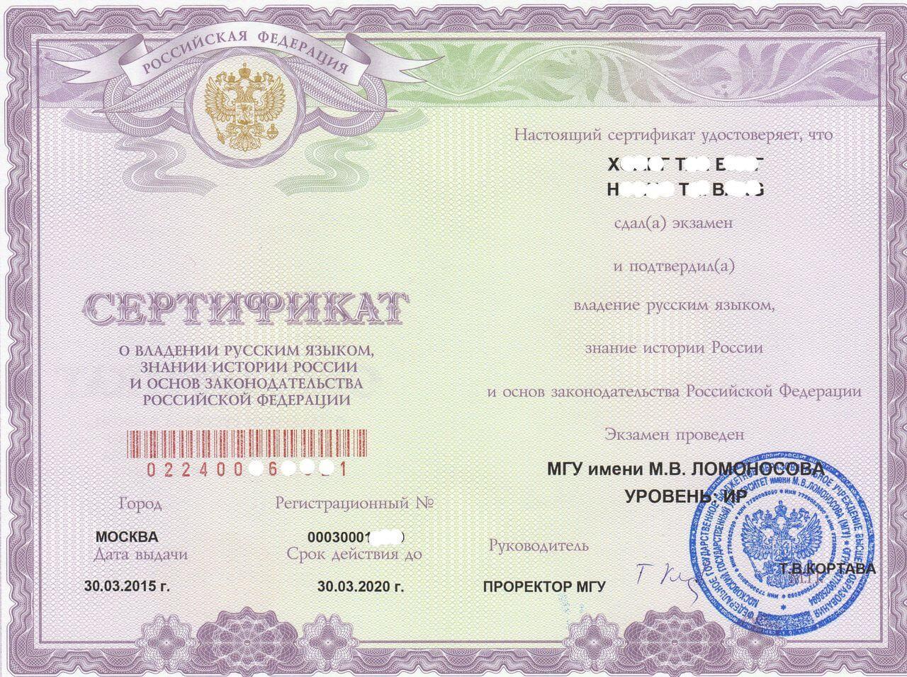чем Сертификат владения русским языком для рвп какие вузы снова стала