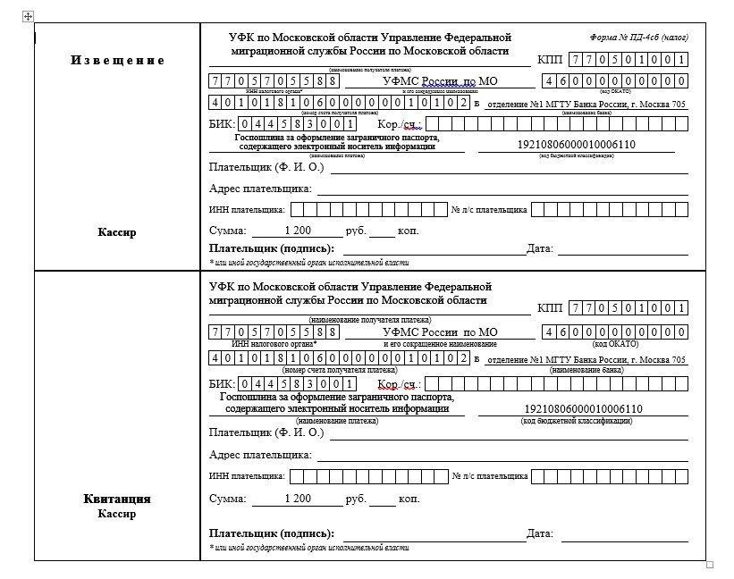 Образец Квитанции На Оплату Загранпаспорта …