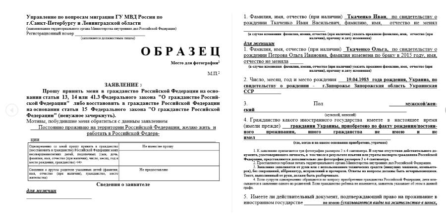 Заявление на гражданство рф нового образца 2017 скачать бланк.