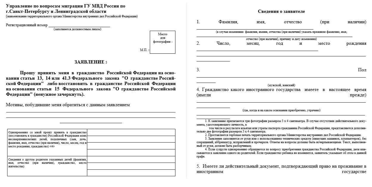 Заполнени онлайн заявления на гражданство рф