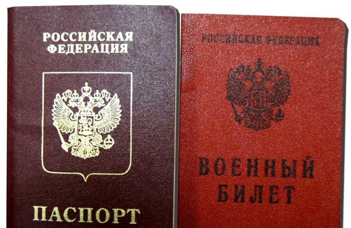 паспорт vs военный билет