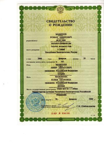 Процедура оформления загранпаспорта. ОВИР ы Украины и Киева 42