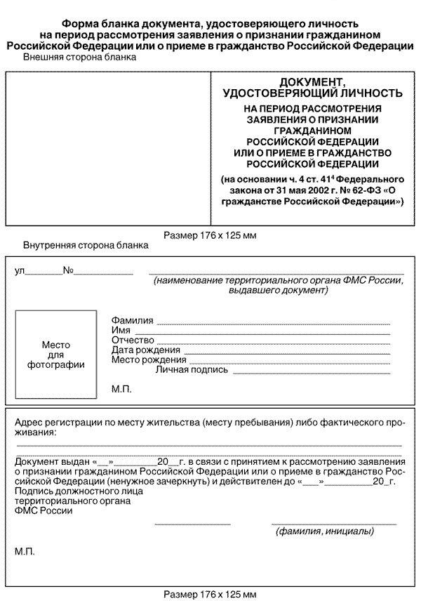 Образец заполнения заявления на гражданство рф 2020 гражданами казахстана