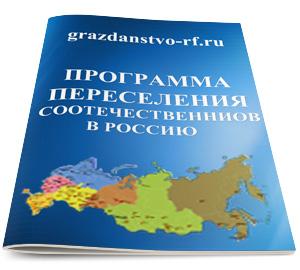 Перечень документов для программы переселения соотечественников 2020